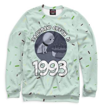Мужской Свитшот Задуваю свечи с 1993