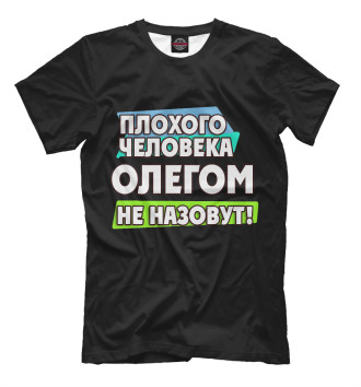 Мужская Футболка Олегом не назовут