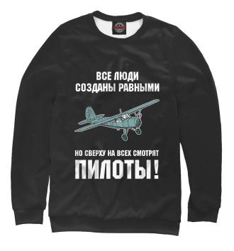 Женский Свитшот Пилоты выше всех