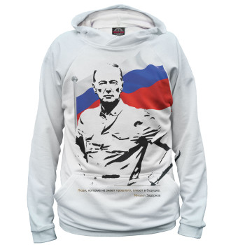 Мужское Худи Михаил Задорнов