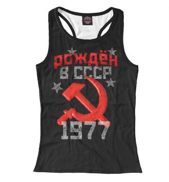 Женская Борцовка Рожден в СССР 1977