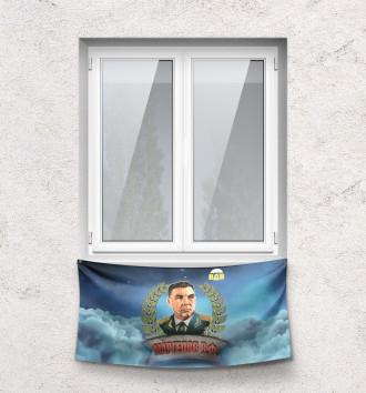Флаг Маргелов
