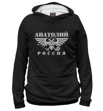 Женское Худи Анатолий