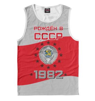 Мужская Майка Рождён в СССР - 1982