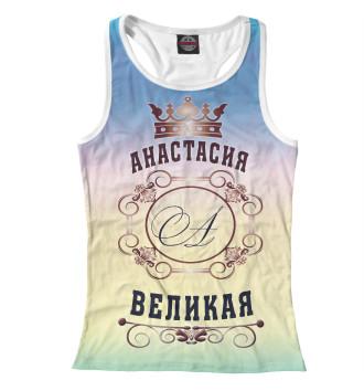 Женская Борцовка Анастасия Великая