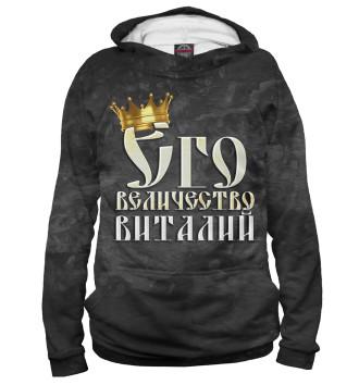 Женское Худи Его величество Виталий