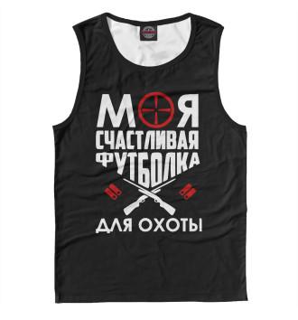 Мужская Майка Моя счастливая футболка для охоты