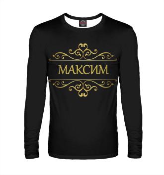 Мужской Лонгслив Максим