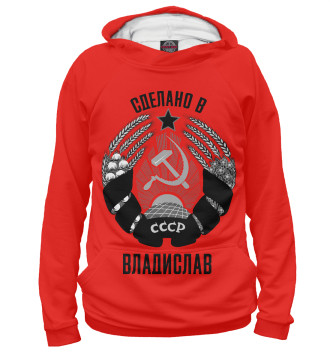 Мужское Худи Владислав сделано в СССР