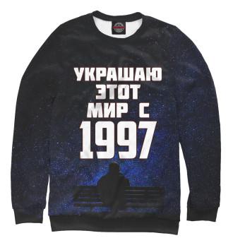 Женский Свитшот Украшаю этот мир с 1997