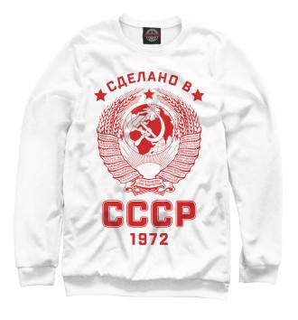 Женский Свитшот Сделано в СССР