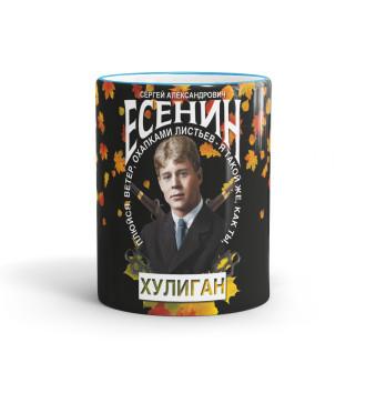 Кружка Сергей Есенин