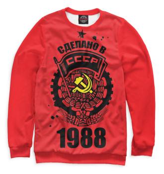 Мужской Свитшот Сделано в СССР — 1988