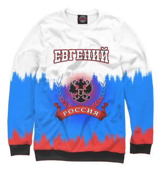 Мужской Свитшот Евгений