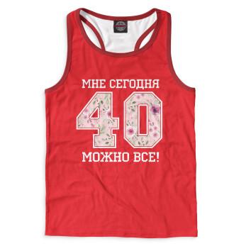 Мужская Борцовка 40 — мне сегодня можно все!