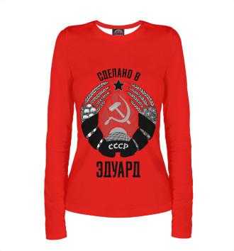 Женский Лонгслив Эдуард сделано в СССР