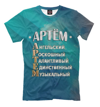 Мужская Футболка Комплименты Артем