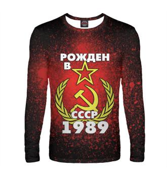 Мужской Лонгслив Рожден в СССР 1989