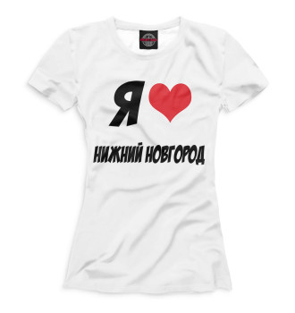 Женская Футболка Я люблю Нижний Новгород