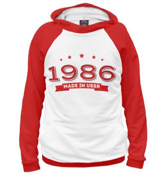 Женское Худи Made in 1986 USSR