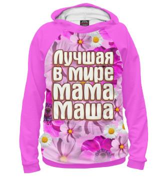 Женское Худи Лучшая в мире мама Маша