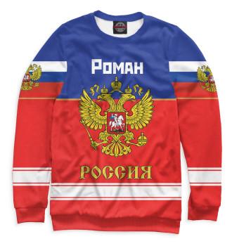 Мужской Свитшот Хоккеист Роман