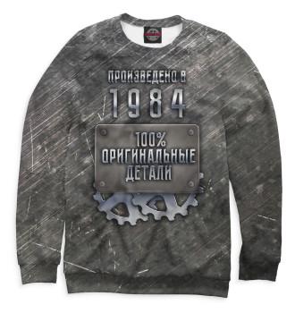Мужской Свитшот Произведено в 1984