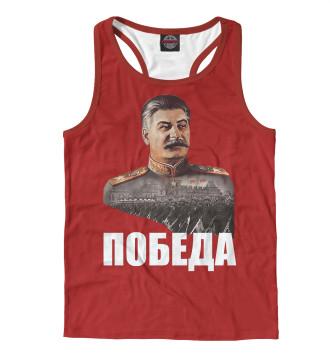 Мужская Борцовка СТАЛИН