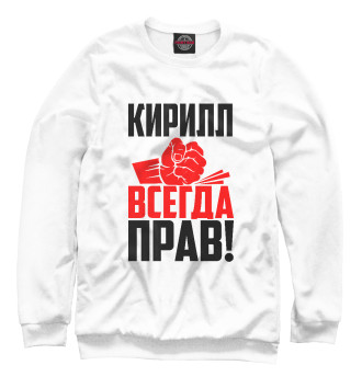 Мужской Свитшот Кирилл всегда прав!