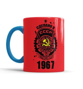 Кружка Сделано в СССР — 1967
