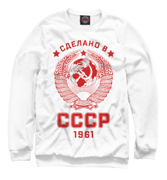 Мужской Свитшот Сделано в СССР - 1961