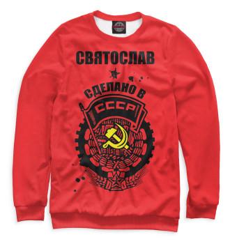 Женский Свитшот Святослав — сделано в СССР