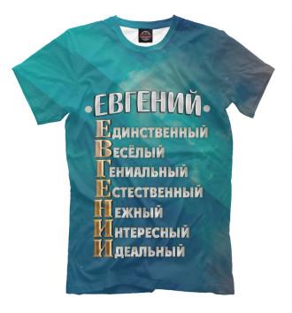 Мужская Футболка Комплименты Евгений