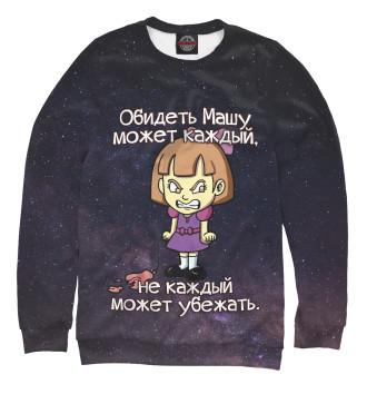 Женский Свитшот Обидеть Машу