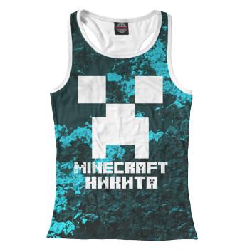 Женская Борцовка Никита-Minecraft