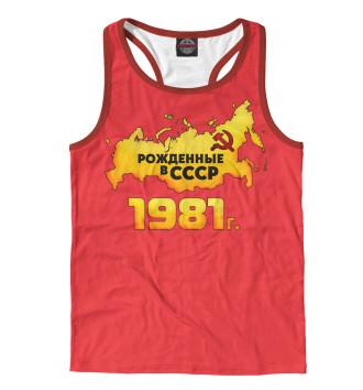 Мужская Борцовка Рожденные в СССР 1981