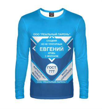 Мужской Лонгслив ЕВГЕНИЙ-СГУЩЕНКА