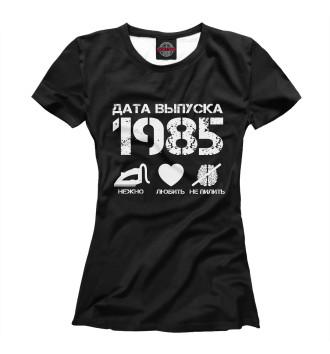 Женская Футболка Дата выпуска 1985