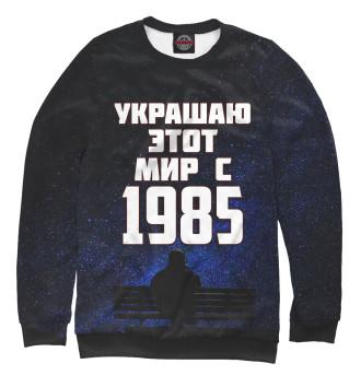 Мужской Свитшот Украшаю этот мир с 1985