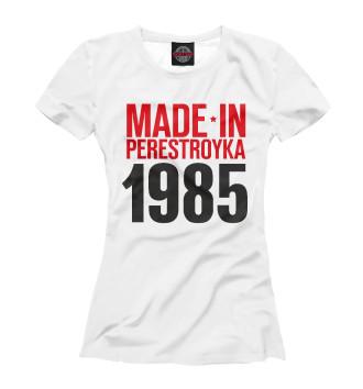 Женская Футболка 1985 год рождения