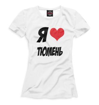 Женская Футболка Я люблю Тюмень