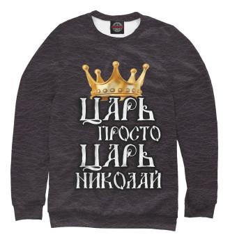 Женский Свитшот Царь Николай