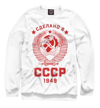 Свитшот для мальчиков Сделано в СССР - 1949