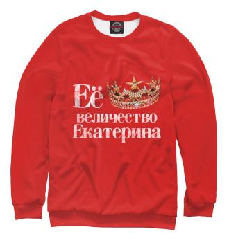 Мужской Свитшот Её величество Екатерина