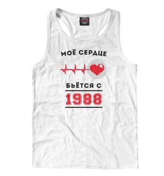 Мужская Борцовка Моё сердце бьётся с 1988