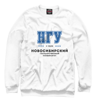 Мужской Свитшот НГУ - Новосибирский Государственный Университет