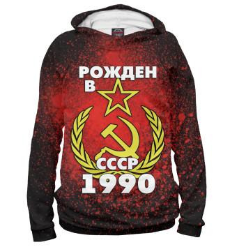 Женское Худи Рожден в СССР 1990