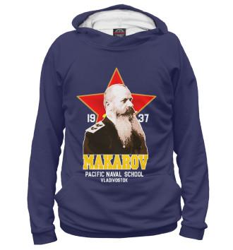 Мужское Худи Тихоокеанское военно-морское училище им. Макарова