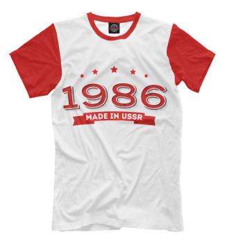 Мужская Футболка Made in 1986 USSR