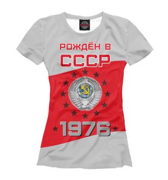 Женская Футболка Рождён в СССР - 1976